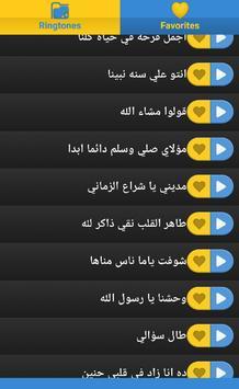 رنات دينية روعة apk screenshot