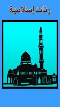 رنات إسلامية poster