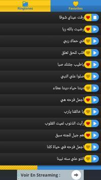 رنات إسلامية screenshot 1