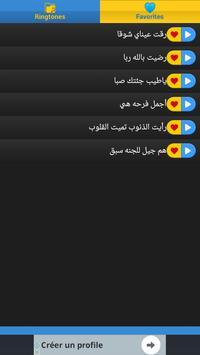 رنات إسلامية screenshot 2