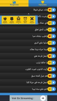 رنات إسلامية screenshot 3