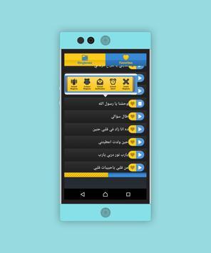 رنات اسلامية للهاتف 2017 apk screenshot