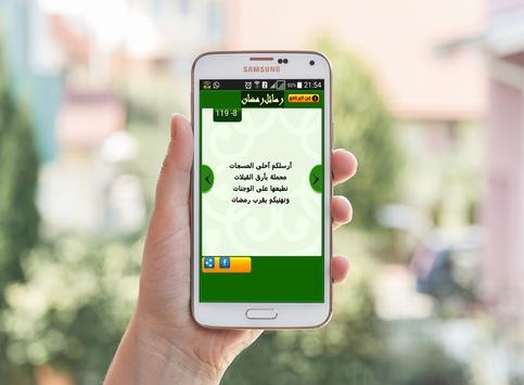 رسائل رمضان 2017 screenshot 1