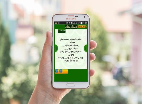 رسائل رمضان 2017 screenshot 2