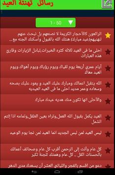 رسائل تهنئة عيد الأضحى apk screenshot