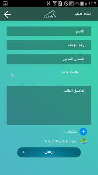 تطبيق راصد apk screenshot