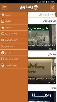 رساوي screenshot 2