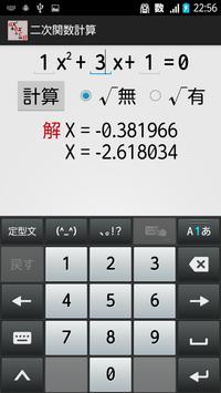 二次関数計算 apk screenshot