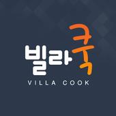 빌라쿡 icon