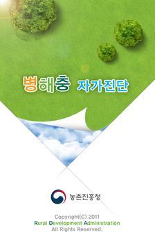 병해충자가진단 poster