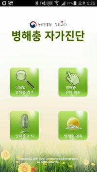 병해충자가진단 apk screenshot