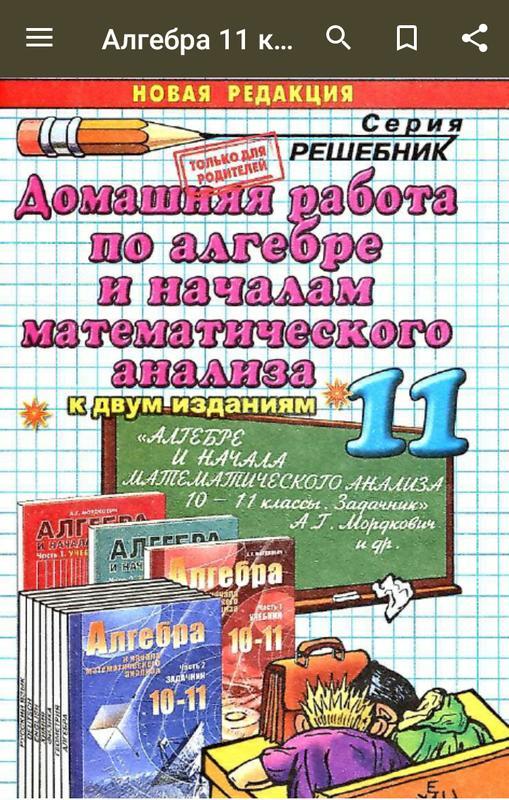 алгебра 11 мордкович гдз скачать