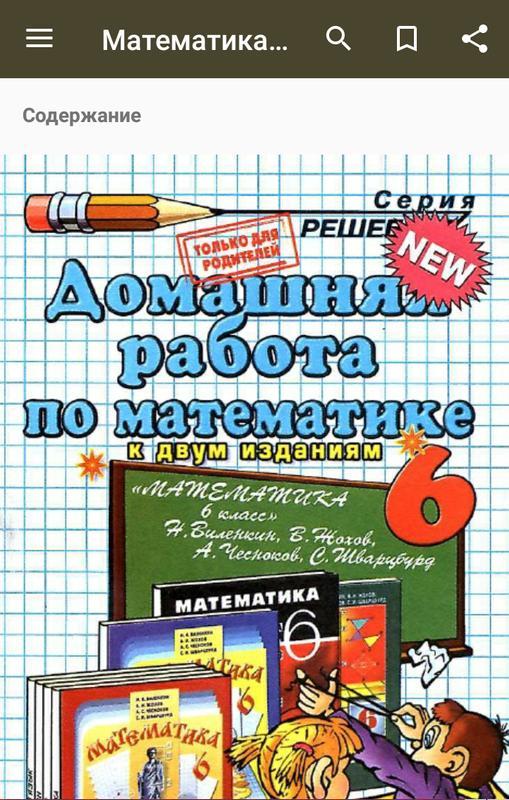 Гдз По Математике 6 Класс Инновационная Школа