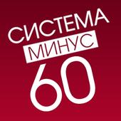 Диета минус 60 icon
