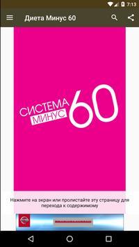 Диета минус 60 poster