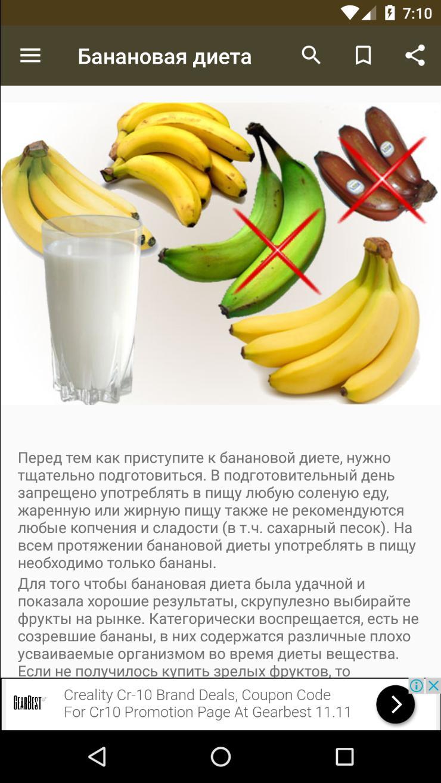 бананово молочная диета отзывы и результаты