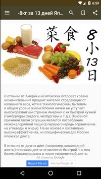 Японская диета screenshot 1