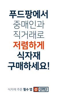 푸드팡 - 농산물도매시장 중매인 직거래 poster