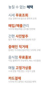 푸드팡 - 농산물도매시장 중매인 직거래 apk screenshot