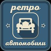 Ретро Автомобили icon