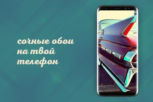 Ретро Автомобили poster