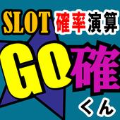 合成確率演算アプリ Go確くん(ライト版) icon