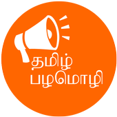 Palamolikal Tamil (பழமொழிகள்) icon