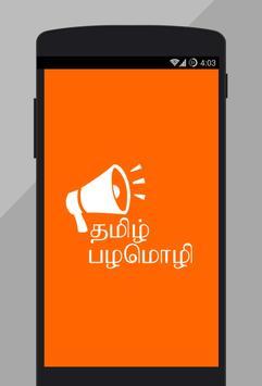 Palamolikal Tamil (பழமொழிகள்) poster