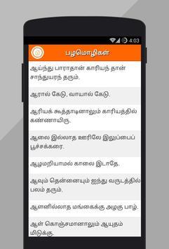 Palamolikal Tamil (பழமொழிகள்) screenshot 1