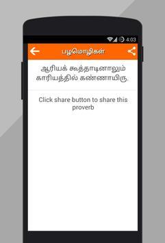Palamolikal Tamil (பழமொழிகள்) screenshot 2