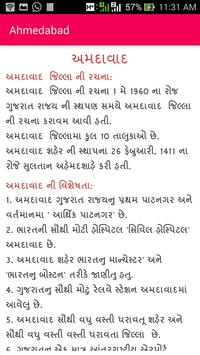 Gujarat G.K screenshot 5