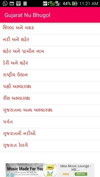 Gujarat G.K screenshot 3