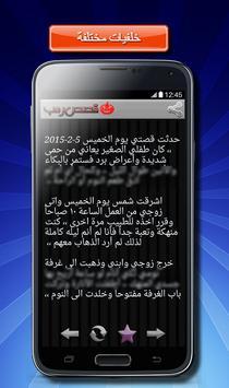 قصص رعب حقيقية (بدون نت) apk screenshot
