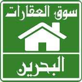 عقارات البحرين icon