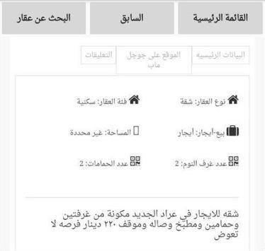 عقارات البحرين screenshot 3