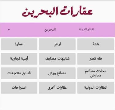 عقارات البحرين poster