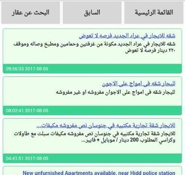 عقارات البحرين screenshot 1