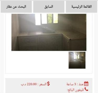 عقارات البحرين screenshot 2