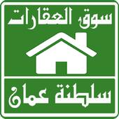 عقارات سلطنة عمان icon