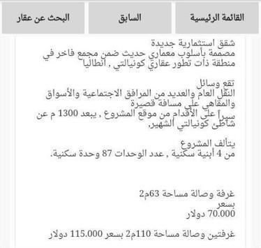 عقارات سلطنة عمان screenshot 3