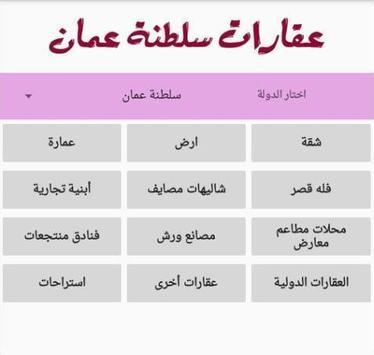عقارات سلطنة عمان poster