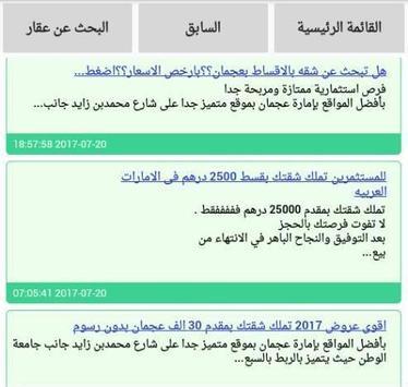 عقارات سلطنة عمان screenshot 1