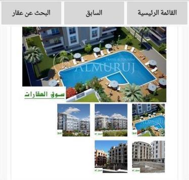 عقارات سلطنة عمان screenshot 2