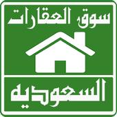 عقارات السعودية icon