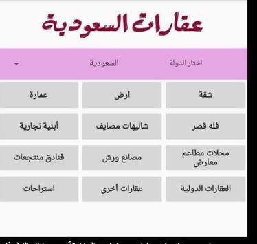 عقارات السعودية poster