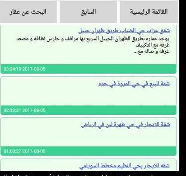 عقارات السعودية apk screenshot
