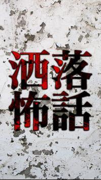 恐怖体験-実録洒落にならない怖い話- poster