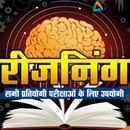 Aptitude Reasoning Trick Hindi icon