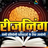 ikon Aptitude Reasoning Trick Hindi