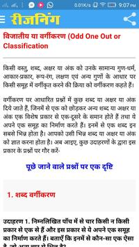 Aptitude Reasoning Trick Hindi imagem de tela 3